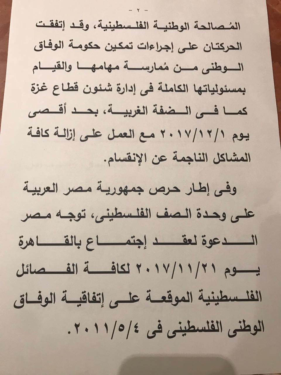 وثيقة الاتفاق بين حماس وفتح