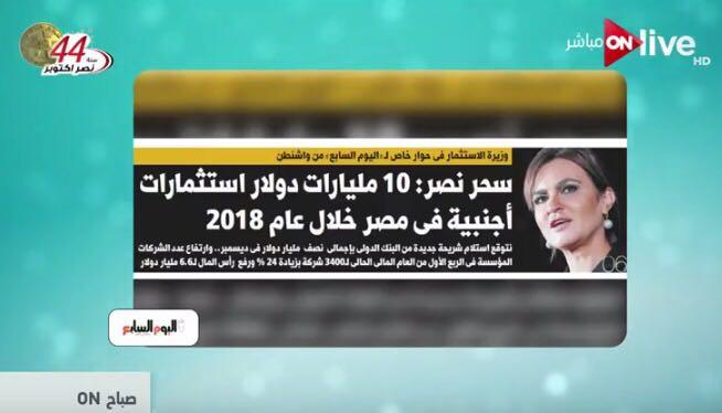 الصحف المصريه (2)