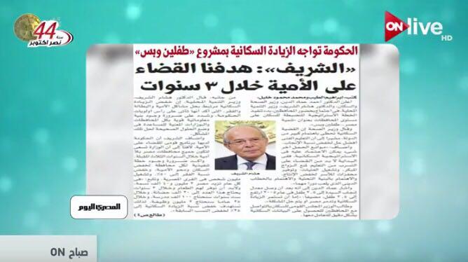 الصحف المصريه (1)