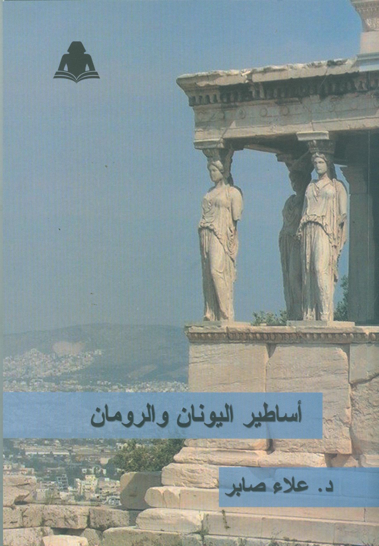 أساطير اليونان والرومان