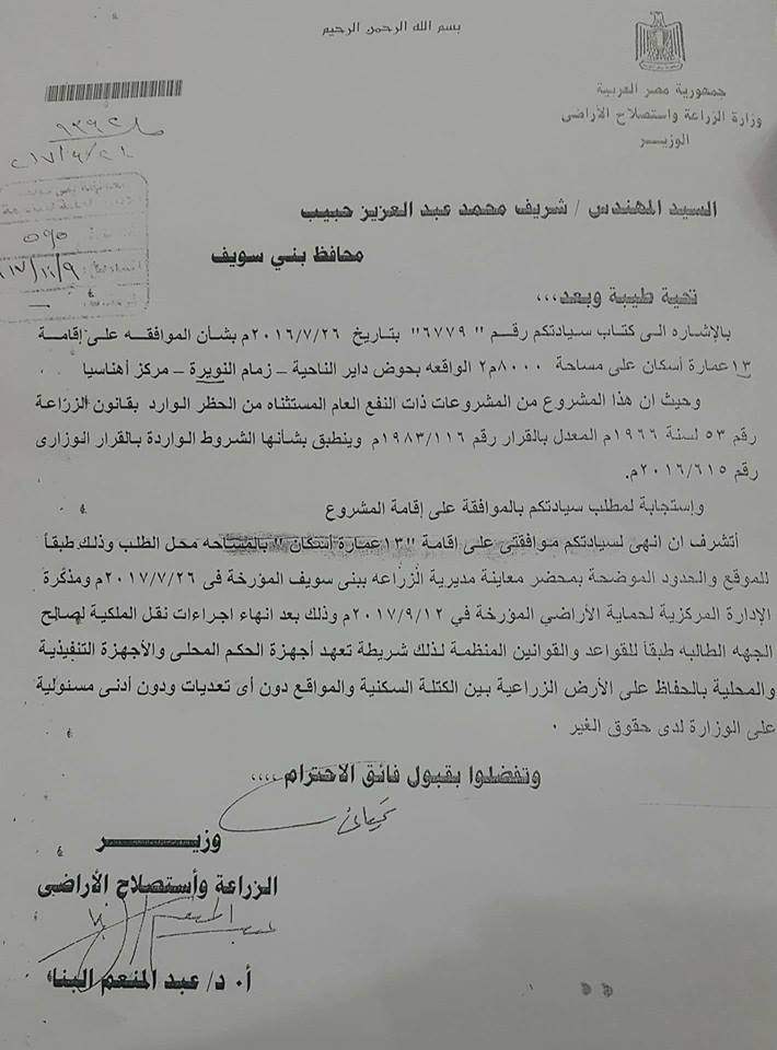 موافقه وزير الزراعة على إنشاء عدد 13 عمارة إسكان على مساحه 8000م أمام قرية النويرة
