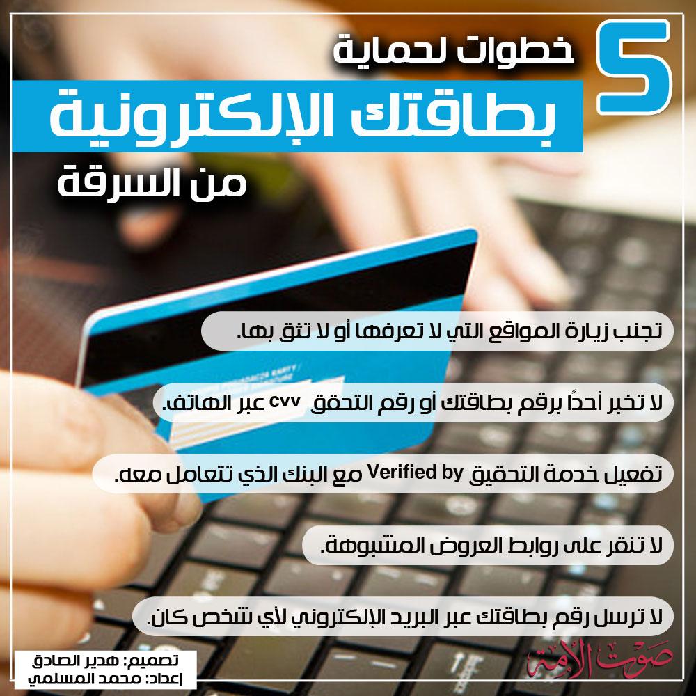 بطاقة-الكترونية