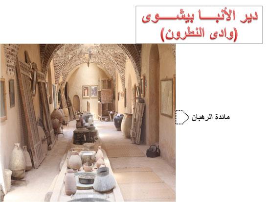 السر الأعظم لاحتضان أم الدنيا مسار العائلة المقدسة (8)