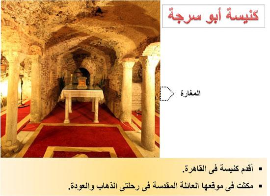 السر الأعظم لاحتضان أم الدنيا مسار العائلة المقدسة (13)