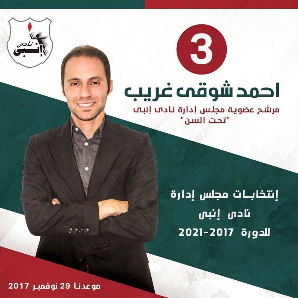 احمد شوقي غريب