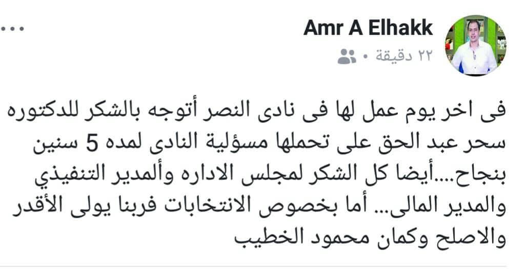 بوست عمرو عبد الحق