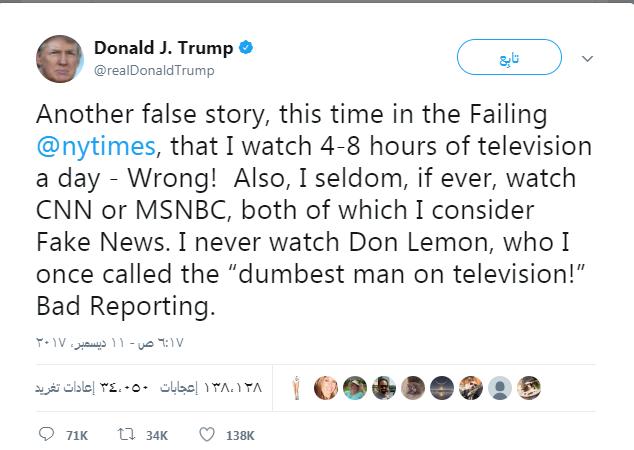 تغريدة ترامب عن مشاهدة للتلفاز
