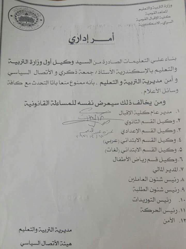 ايمان ابراهيم متولي معلمة متوفية لغة عربية بمدرسة الإقبال القومية  (2)