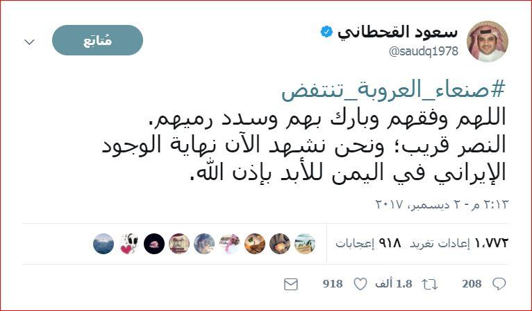 51154-سعود-القحطانى