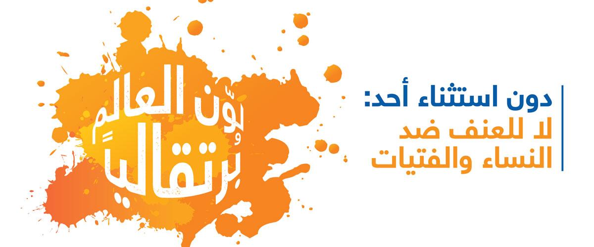 حملة وقف العنف ضد المرأة