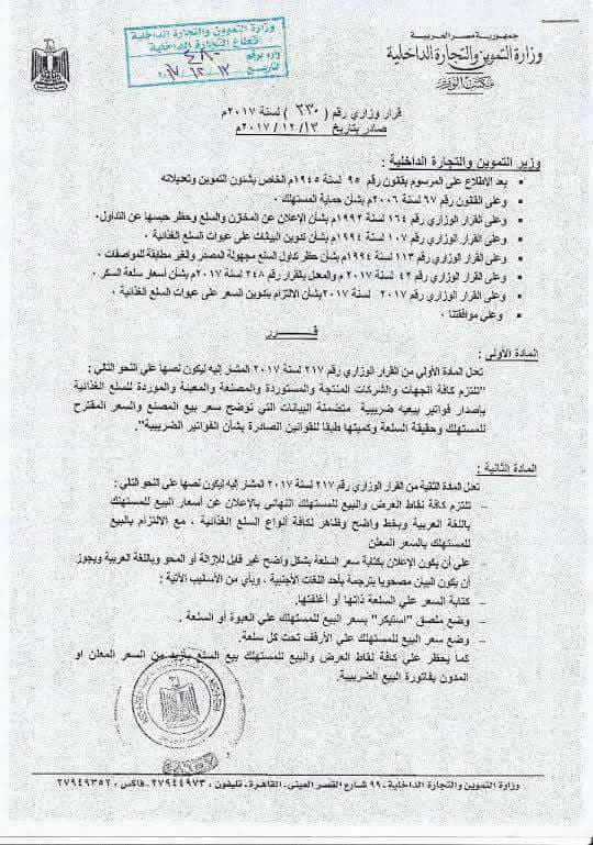 قرار وزير التموين بوضع تسعيرة علي السلع