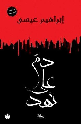 رواية دم على نهد للكاتب إبراهيم عيسى