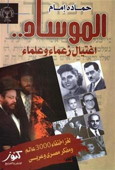 كتاب الموساد.. اغتيال زعماء وعلماء لغز اختفاء 3000 عالم ومفكر مصري وعربي