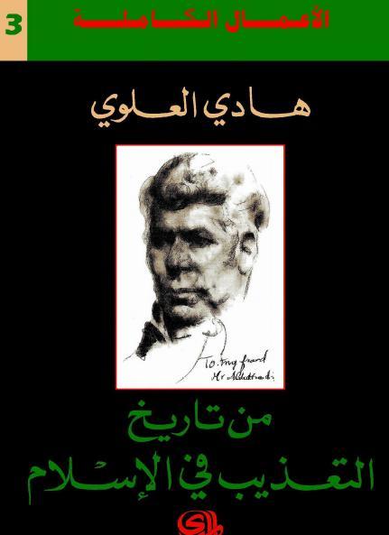 كتاب من تاريخ التعذيب في الإسلام للكاتب هادي العلوي