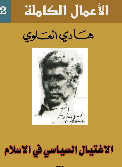 كتاب الاغتيال السياسي في الإسلام للمفكر هادي العلوي