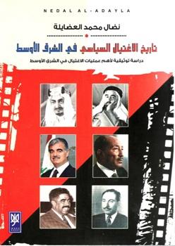 كتاب الاغتيال السياسي في الشرق الأوسط