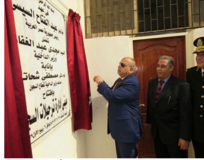 إفتتاح مبنى الترحيلات الجديد بمنطقه سجون طره (2)