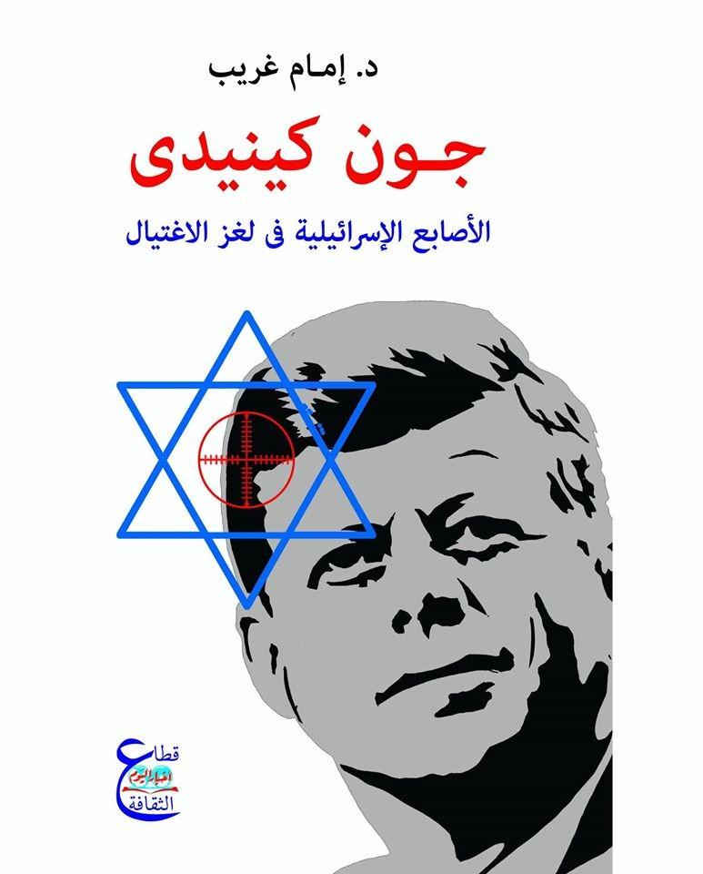 كتاب إدارة الرئيس جون كينيدي والصراع العربي الإسرائيلي