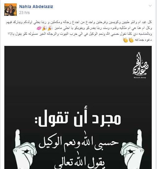 شكاوى الميعلات علا الفيس بوك