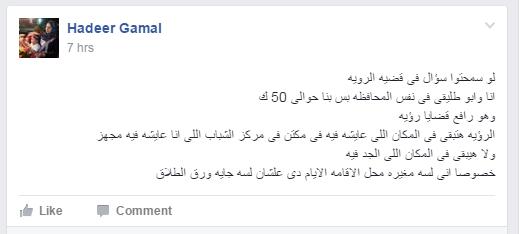 شكاوى المعيلات عبر الفيس بوك