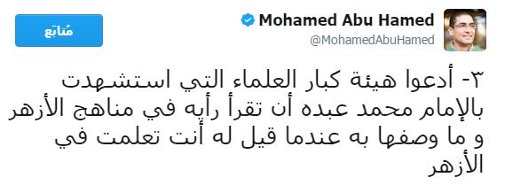 29631-أبو-حامد-على-تويتر-(3)