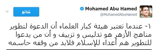 30156-أبو-حامد-على-تويتر-(1)