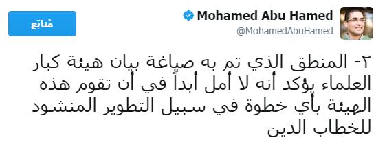 30171-أبو-حامد-على-تويتر-(2)