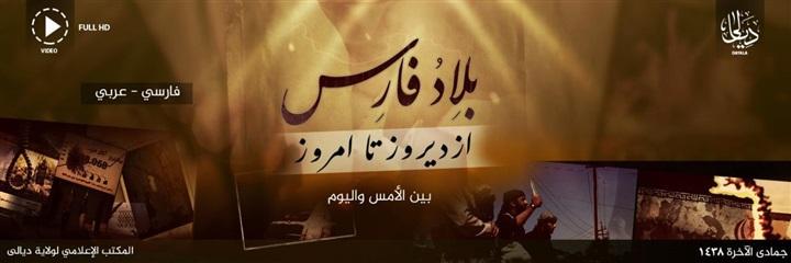 إصدار داعش