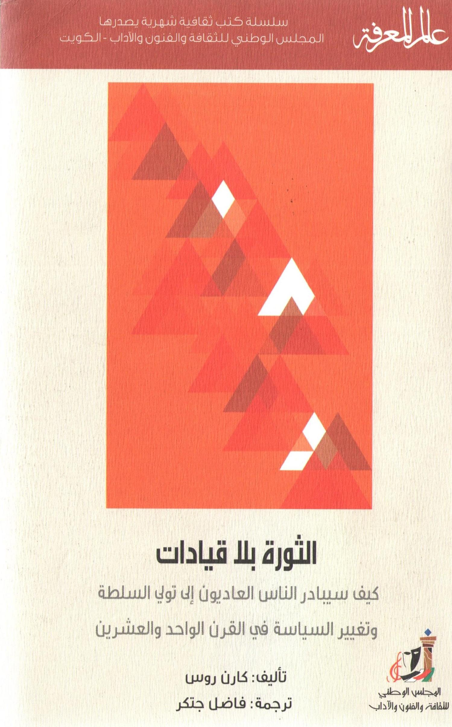 غلاف كتاب الثورة بلا قيادات