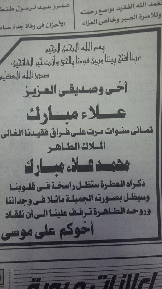 87502-نعى-بالأهرام-لإحياء-ذكرى-وفاة-حفيد-مبارك-8-سنوات-على-فراق-الملاك-الطاهر