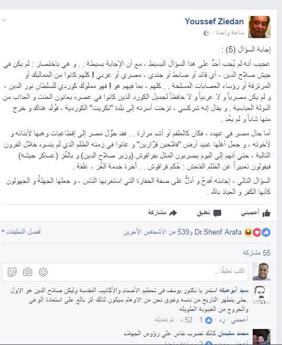 صفحة يوسف زيدان (2) copy