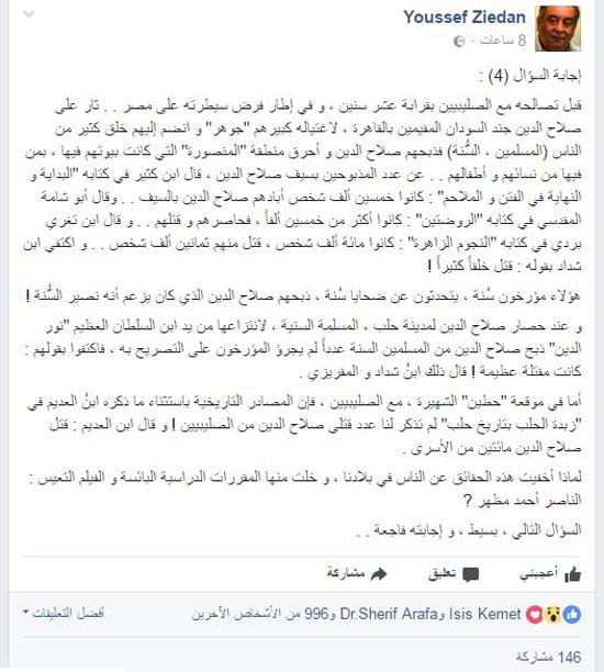 صفحة يوسف زيدان (1) copy