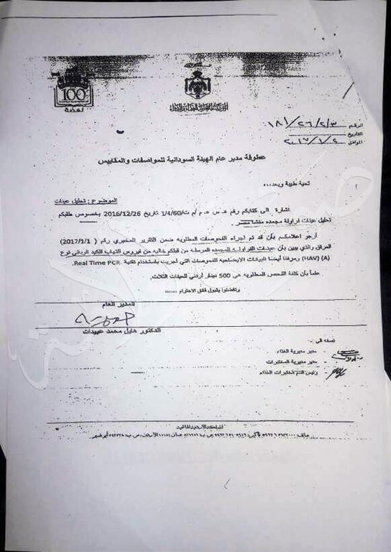 تقرير طبي تكشف ادعاءات الحكومة السودانية بشأن فيروسات المنتجات المصرية