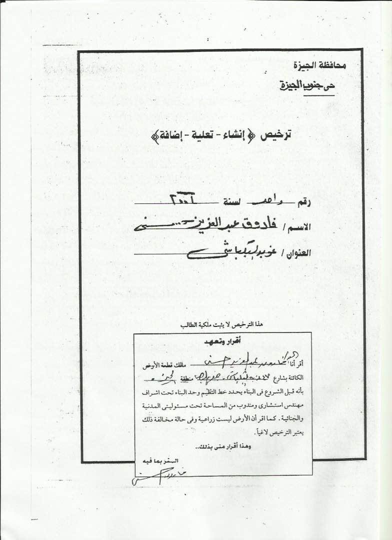 فاروق حسني يرد بالمستندات على إزالة فيلا البكباشي أو فيلا منيل شيحة (1)