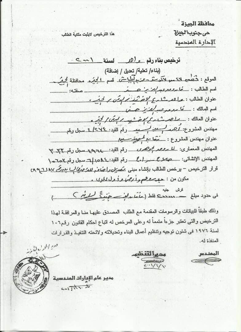 فاروق حسني يرد بالمستندات على إزالة فيلا البكباشي أو فيلا منيل شيحة (2)