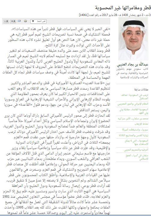 قطر ومغامراتها غير المحسوبة