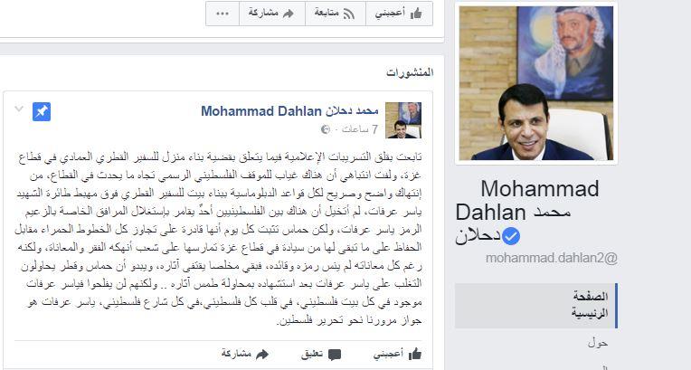 الصفحة الرسمية لمحمد دحلان