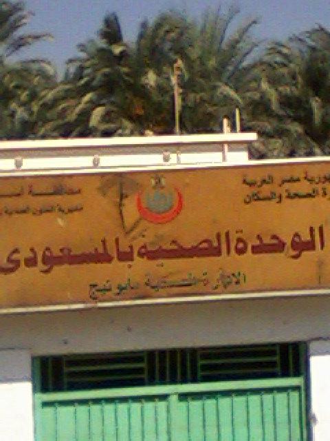 الوحدة الصحية بالمسعودي  - أسيوط