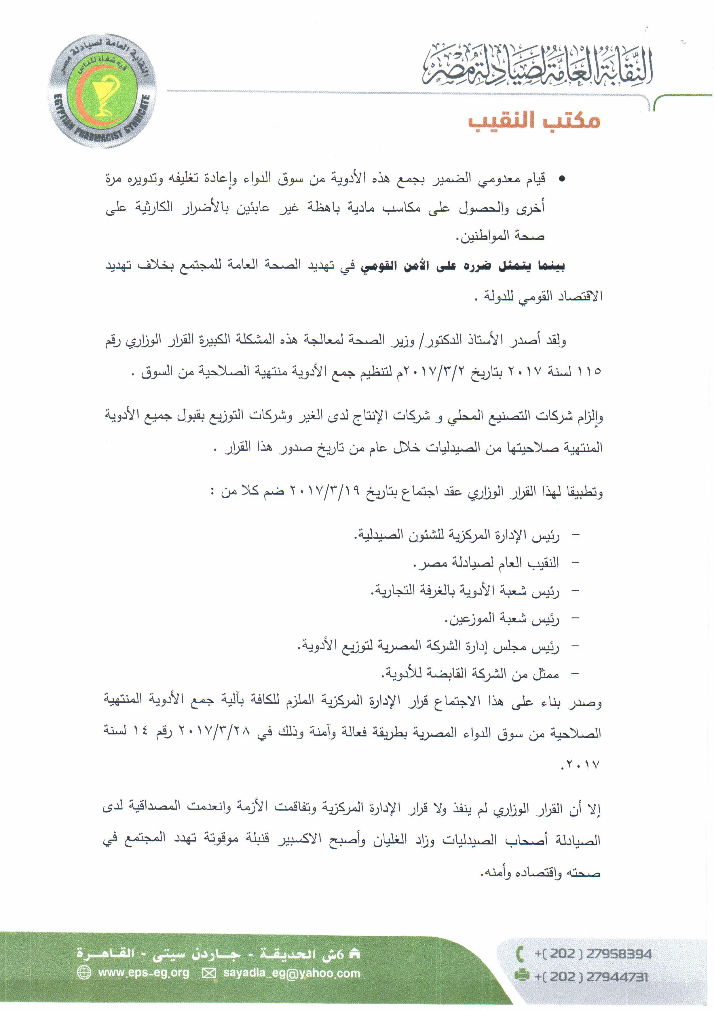 مذكرة نقيب الصيادلة للرئاسة (4)