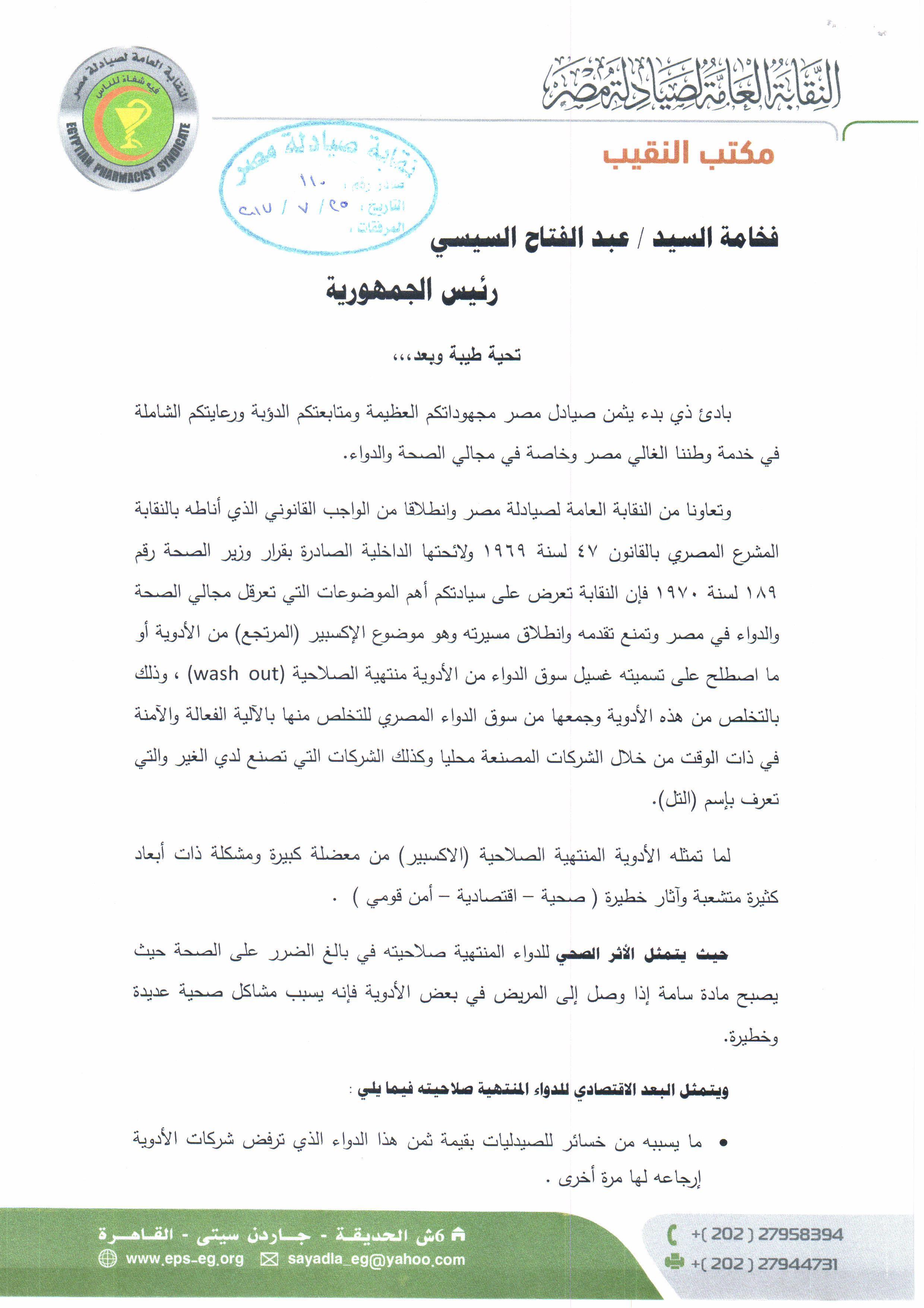 مذكرة نقيب الصيادلة للرئاسة (1)