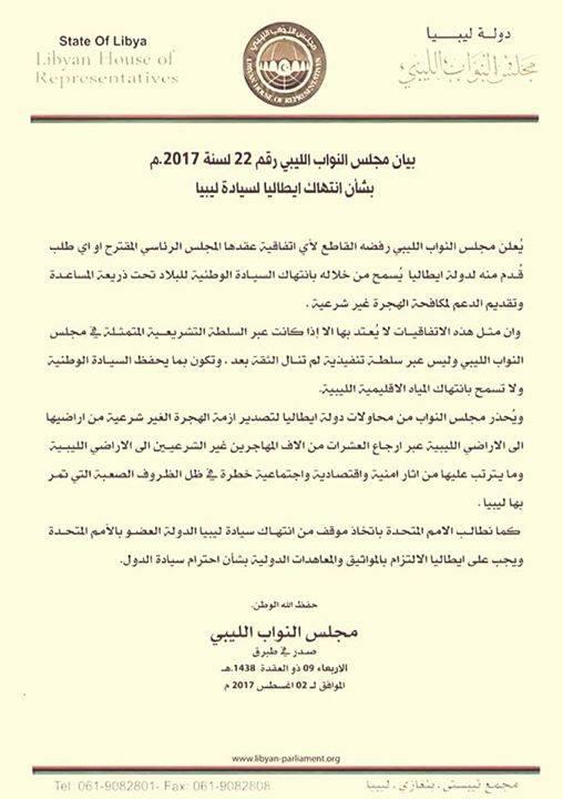 بيان مجلس النواب الليبيى