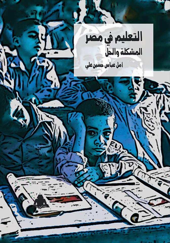 التعليم في مصر المشكلة والحل لـ أمل عباس حسين علي