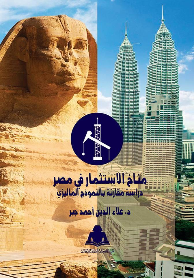 مناخ الاستثمار في مصر دراسة مقارنة بالنموذج الماليزي للدكتور علاء الدين أحمد جبر