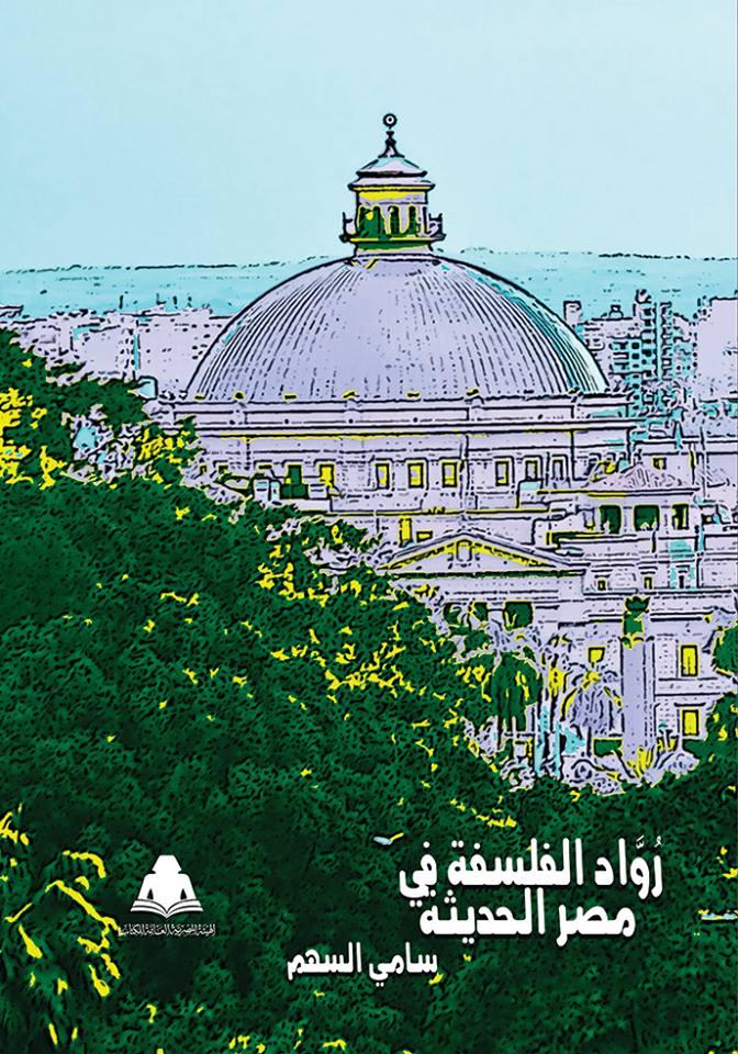 رواد الفلسفة في مصر الحديثة للكاتب سامي السهم