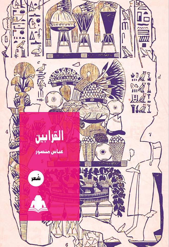 ديوان القرابين للشاعر عباس منصور