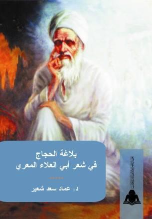 بلاغة الحجاج في شعر أبي العلاء المعري للدكتور عماد سعد شعير