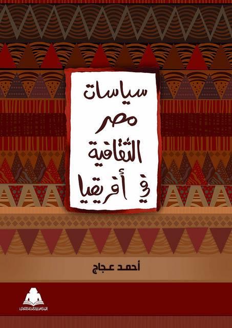 سياسات مصر الثقافية في أفريقيا لـ أحمد عجاج