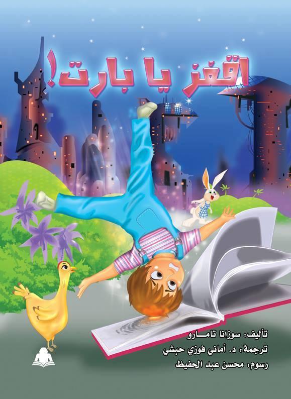 اقفز يا بارت من تأليف سوزانا تامارو وترجمة الدكتورة أماني فوزي حبشي ورسوم محسن عبد الحفيظ