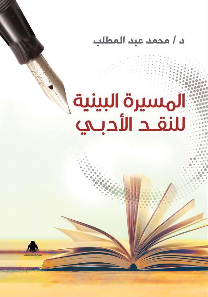 المسيرة البينية للنقد الأدبي للدكتور محمد عبد المطلب