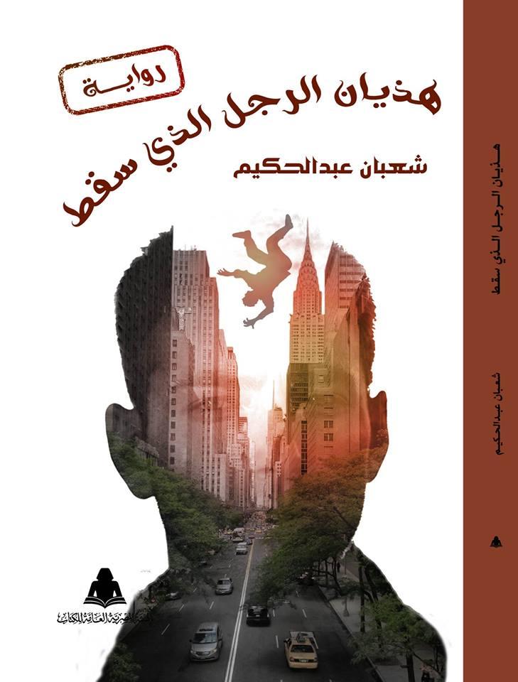 رواية هذيان الرجل الذي سقط للكاتب شعبان عبد الحكيم